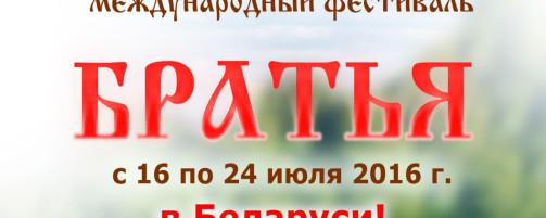 Православный молодежный международный фестиваль «Братья»