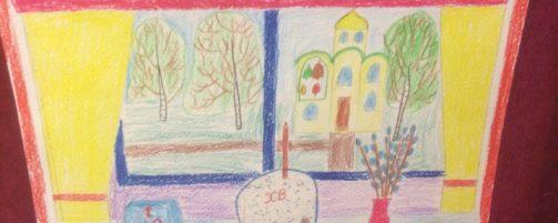Подведены итоги приходского конкурса детского рисунка «Пасхальная радость»